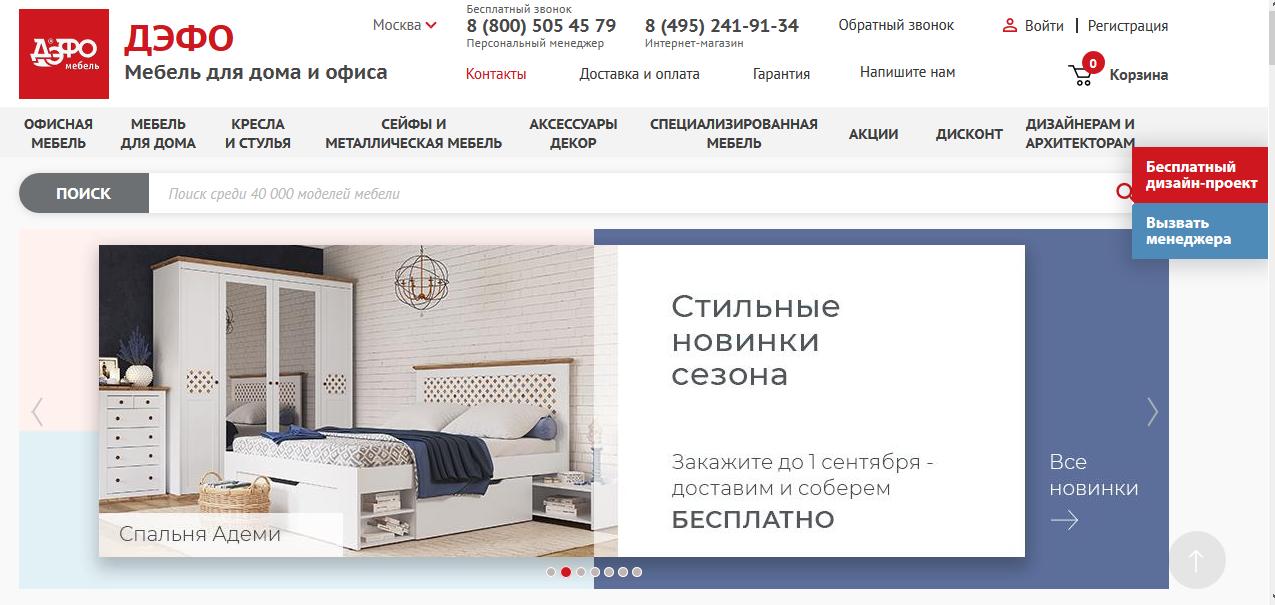 реализация рекламной стратегии для компании «ДЭФО» 12b57d98c76