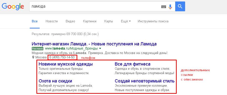 Интернет реклама google adwords ссылка с картинки на сайт html