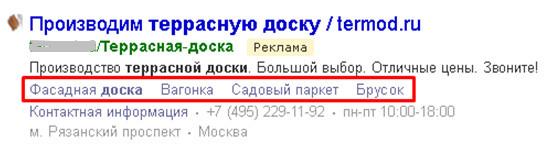 Как сделать быстрые ссылки в Яндекс.Директ
