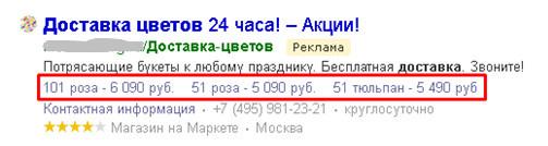 Быстрые ссылки в Яндекс.Директ