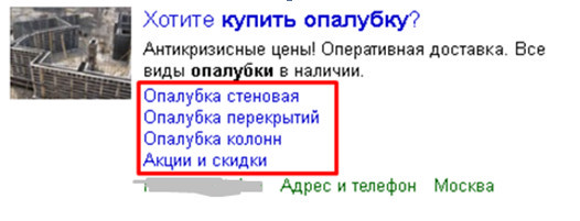 Как сделать дополнительные ссылки в Яндекс.Директ
