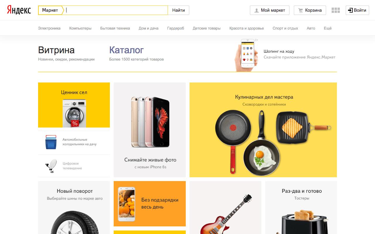 Яндекс Маркет Интернет Магазин Узловая Тульской Области