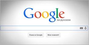 Продвижение сайта в Google: раскрутка в поисковых системах от компании Demis Group - Как раскрутить сайт в Гугле